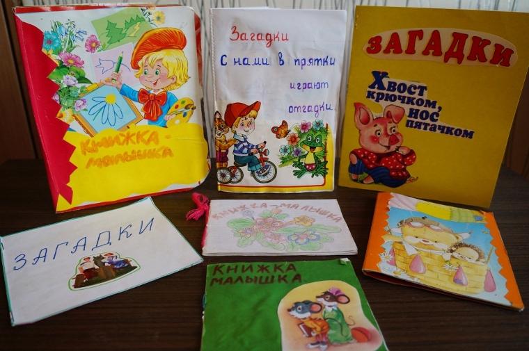 Книжки-малышки своими руками темы